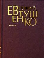 Первое собрание сочинений. Том 6. 1983-1995