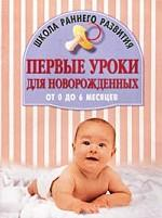 Первые уроки для новорожденных. От 0 до 6 месяцев
