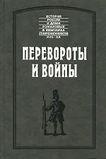 Перевороты и войны. История Дома Романовых в мемуарах современников