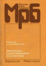 Переносные приемники и магнитолы (выпуск 1993-1994 гг.)