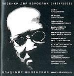 Песенки для взрослых. 1991 - 2002