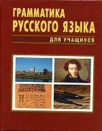 Грамматика русского языка для учащихся