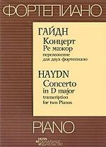 Концерт Ре мажор. Переложение для двух фортепиано