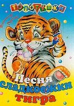 Песня сладкоежки тигра