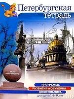 Петербургская тетрадь