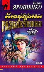 Петербургские развлечения