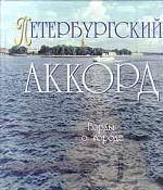 Петербургский аккорд. Барды о городе. Песни и стихи о Санкт-Петербурге