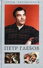 Петр Глебов. Судьба актерская…