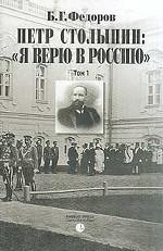 """Петр Столыпин. """"Я верю в Россию"""""""