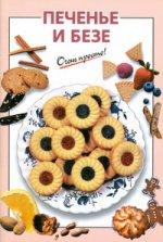 Печенье и безе