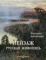 Пейзаж. Русская живопись (Russian Landscape), (Russische Landschaft)