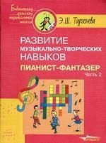 Развитие музыкально-творческих навыков. Пианист-фантазер. Часть 2