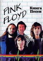 Pink Floyd. Книга песен. 1967-1994 гг. Том 1