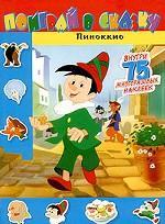 Пиноккио. Книжка с многоразовыми наклейками