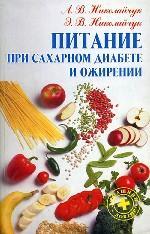 Питание при сахарном диабете и ожирение