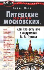 Питерские против московских, или кто есть кто в окружении В.В. Путина