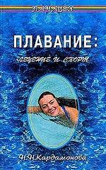 Плавание. Лечение и спорт