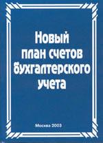 План счетов бухгалтерского учета финансово-хозяйственной деятельности организации. Приказ Министерства финансов РФ от 31.10.2000 г. N 94н