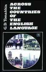 По странам изучаемого языка: Английский язык