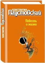 Повесть о жизни. Том 1. Русская классика