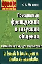 Повседневный французский в ситуации общения. Интенсивный курс для начинающих. Часть 1 (+ 5 аудиокассет)