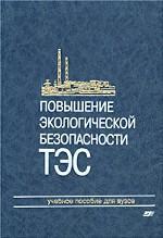 Повышение экологической безопасности ТЭС. Учебное пособие для ВУЗов