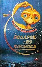 Подарок из космоса