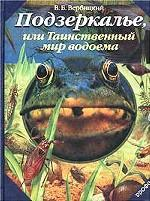 Подзеркалье, или Таинственный мир водоема