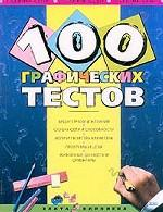 Познай себя. 100 графических тестов