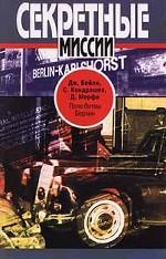 Поле битвы - Берлин