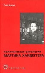Политическая онтология Мартина Хайдеггера. Пер. с франц