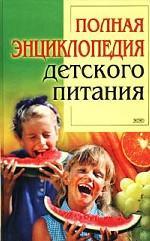 Полная энциклопедия детского питания