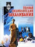 Полная энциклопедия закаливания