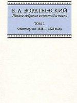 Полное собрание сочинений и писем. Стихотворения 1818-1822 гг