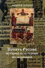 Понять Россию. Историко-культурные исследования