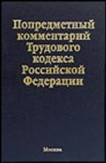 Попредметный комментарий Трудового кодекса Российской Федерации