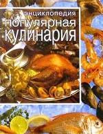 Популярная кулинария