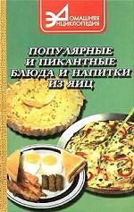 Популярные и пикантные блюда и напитки из яиц