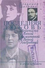 Последняя любовь. Переписка с Анной Ахматовой и Верой Андреевой и другие материалы