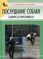 Послушание собаки (дрессировка). Справочник