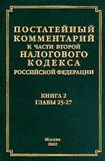 Постатейный комментарий главы 25-27 к Налоговому кодексу. Часть 2. Книга 2. главы 25-27