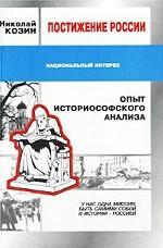 Постижение России. Опыт историософского анализа