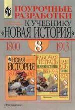 """Поурочные разработки к учебнику """"Новая история. 1800-1913"""", 8 класс"""