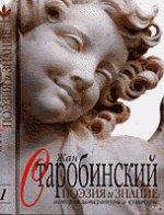 Поэзия и знание: история литературы и культуры