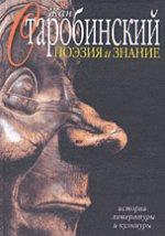 Поэзия и знание: История литературы и культуры. пер.с фр