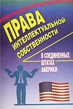 Права интеллектуальной собственности в Соединенных Штатах Америки