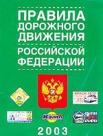 Правила дорожного движения Российской Федерации 2003