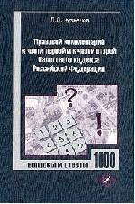 Правовой комментарий к части первой и к части второй Налогового кодекса Российской Федерации