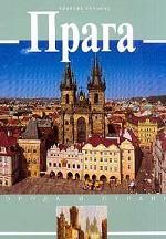 Прага. История и достопримечательности