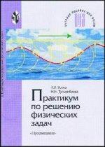 Практикум по решению физических задач. Для студентов физико-математического факультета. 2-е издание